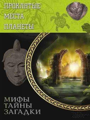 cover image of Проклятые места планеты (Prokljatye mesta planety)
