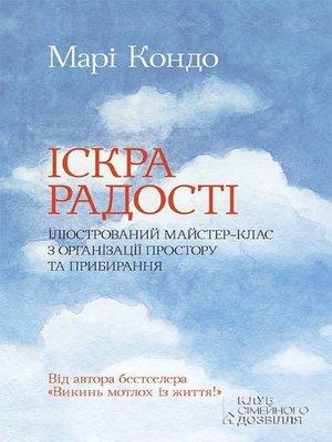 cover image of Іскра радості