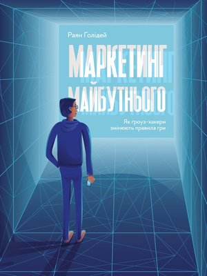 cover image of Маркетинг майбутньог