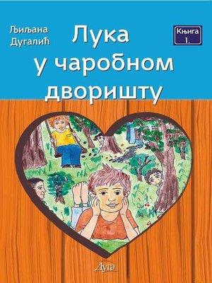 cover image of Luka u čarobnom dvorištu