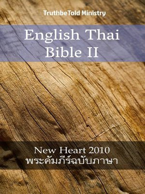 cover image of English Thai Bible II