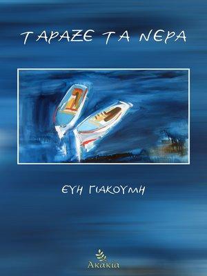 cover image of Τάραξε τα Νερά