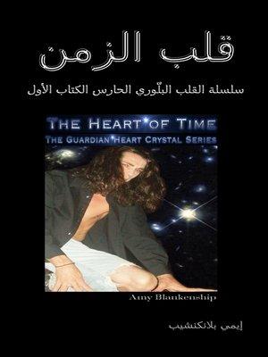 cover image of قلب الزمن