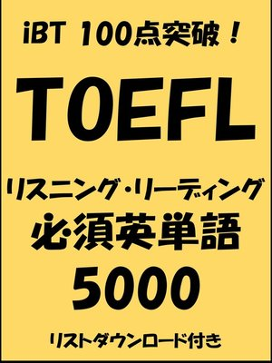 cover image of TOEFL iBT100点突破!リスニング・リーディング必須英単語5000