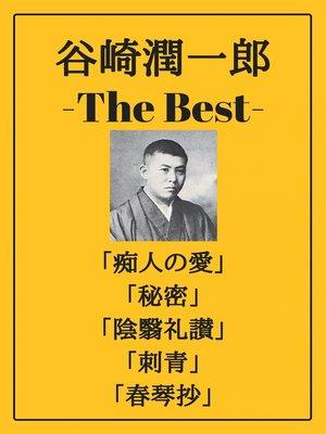 cover image of 谷崎潤一郎 ザベスト:痴人の愛、秘密、陰翳礼讃、刺青、春琴抄