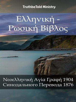cover image of Ελληνική--Ρωσική Βίβλος