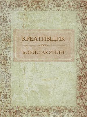 cover image of Kreativshhik