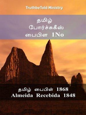 cover image of தமிழ் போர்ச்சுகீஸ் பைபிள 1No்