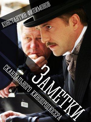 cover image of Заметки скандального кинопродюсера