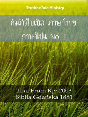 cover image of คัมภีร์ไบเบิล ภาษาไทย ภาษาโปแลนด์ I