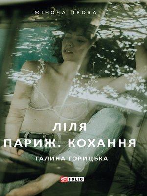 cover image of Ліля Париж Кохання