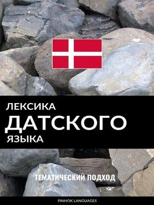 cover image of Лексика датского языка