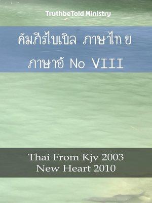 cover image of คัมภีร์ไบเบิล ภาษาไทย ภาษาอังกฤษ VIII