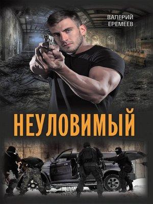 cover image of Неуловимый (Neulovimyj)