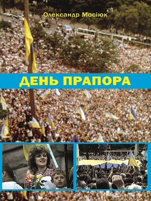 cover image of День прапора