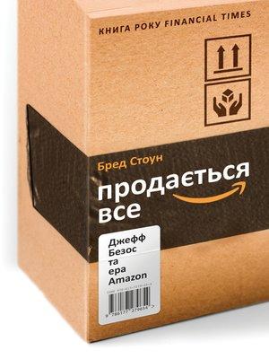 cover image of Продається все