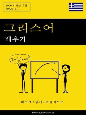 cover image of 그리스어 배우기--빠르게 / 쉽게 / 효율적으로