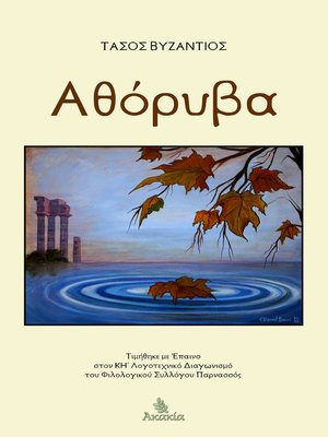 cover image of ΑΘΟΡΥΒΑ