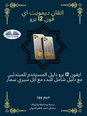 cover image of اتقان ديمويت اي فون 12 برو
