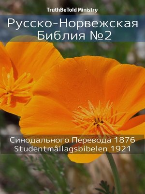 cover image of Русско-Норвежская Библия №2