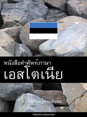 cover image of หนังสือคำศัพท์ภาษาเอสโตเนีย
