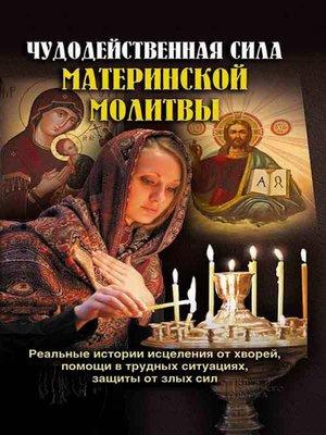 cover image of Чудодейственная сила материнской молитвы (Chudodejstvennaja sila materinskoj molitvy)