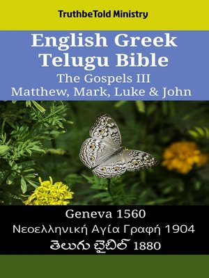 cover image of English Greek Telugu Bible--The Gospels III--Matthew, Mark, Luke & John