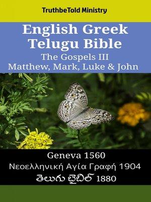 cover image of English Greek Telugu Bible - The Gospels III - Matthew, Mark, Luke & John