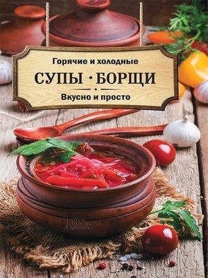 cover image of Горячие и холодные супы, борщи. Вкусно и просто (Gorjachie i holodnye supy, borshhi. Vkusno i prosto)