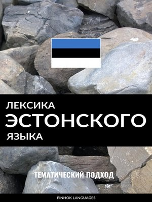 cover image of Лексика эстонского языка