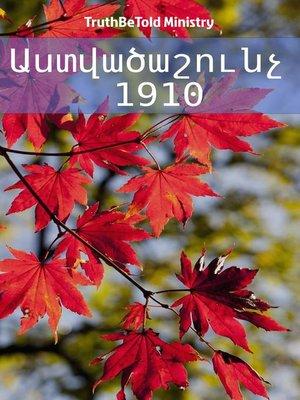 cover image of Աստվածաշունչ 1910