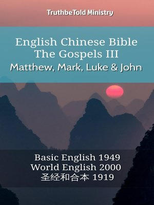 cover image of English Chinese Bible--The Gospels III--Matthew, Mark, Luke and John