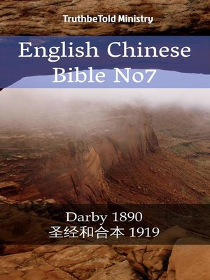 cover image of English Chinese Bible No7