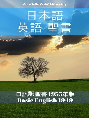 cover image of 日本語 英語 聖書