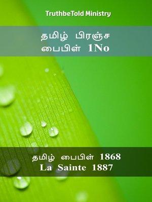 cover image of தமிழ் பிரஞ்ச பைபிள் 1No