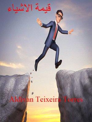 cover image of قيمة الاشياء