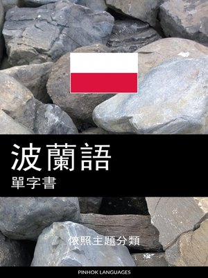 cover image of 波蘭語單字書