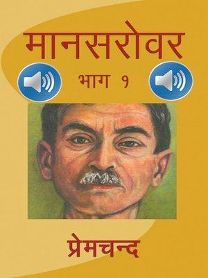 cover image of Mansarovar--Part 1 (मानसरोवर--भाग 1)