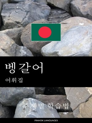 cover image of 벵갈어 어휘집