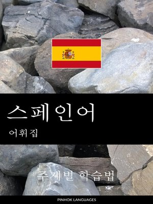 cover image of 스페인어 어휘집