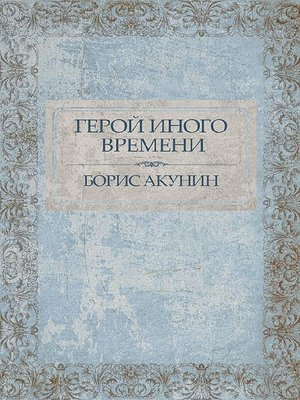 cover image of Geroj inogo vremeni