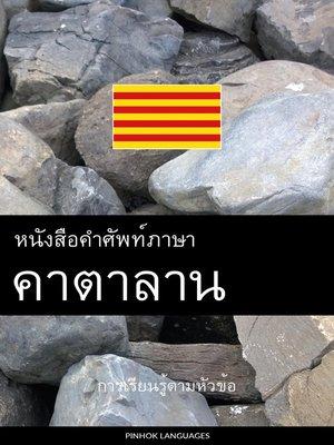 cover image of หนังสือคำศัพท์ภาษาคาตาลาน