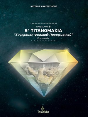 cover image of ΚΡΥΣΤΑΛΛΟΙ V