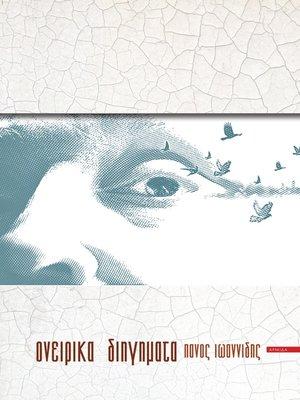 cover image of Ονειρικά Διηγήματα