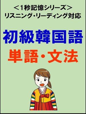 cover image of 初級韓国語:2000単語・文法(リスニング・リーディング対応、TOPIK初級レベル)1秒記憶シリーズ
