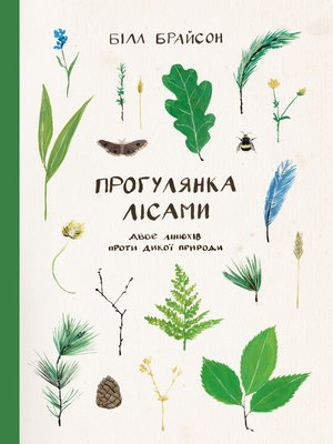 cover image of Прогулянка лісами