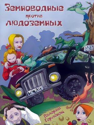cover image of Земноводные против людоземных