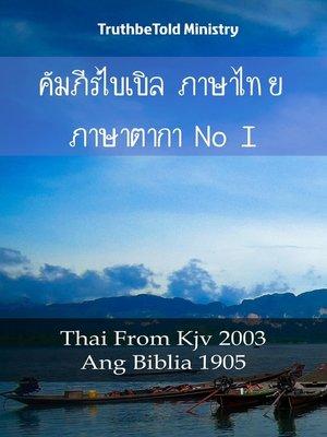 cover image of คัมภีร์ไบเบิล ภาษาไทย ภาษาตากาล็อก I