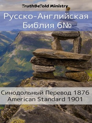 cover image of Русско-Английская Библия №6