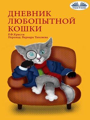 cover image of Дневник Любопытной Кошки